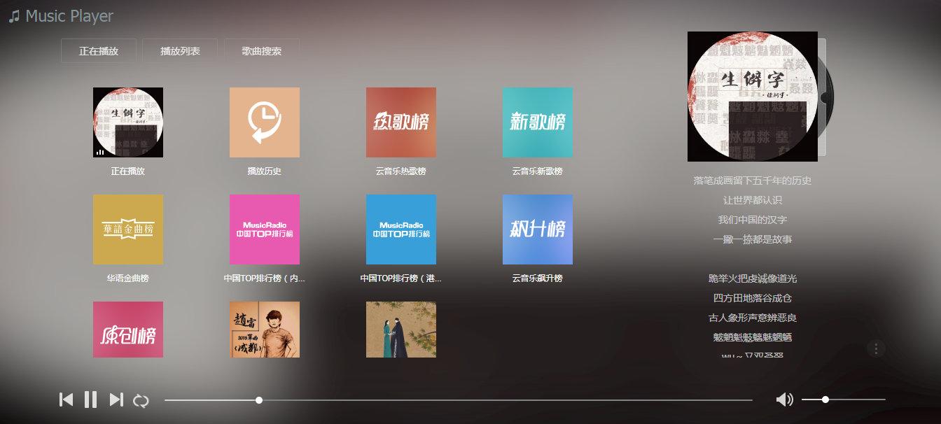MKOnlinePlayer 在线音乐播放器 v2.4 发布