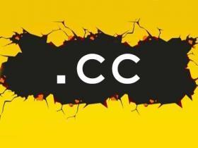 .CC、.TV域名获工信部许可,可正式在中国注册备案