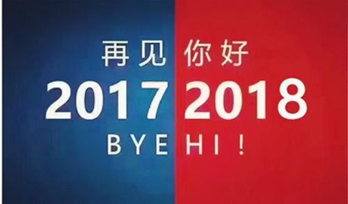 祝大家2018年元旦快乐 不忘初心 继续前进